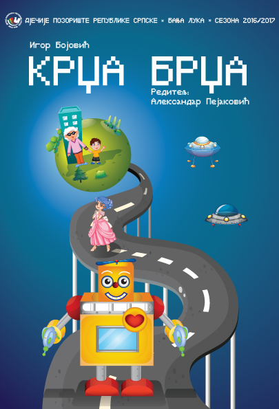 Krdža Brdža - Dječije pozorište RS
