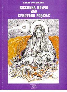 bozicna prica ili hristovo rodjenje